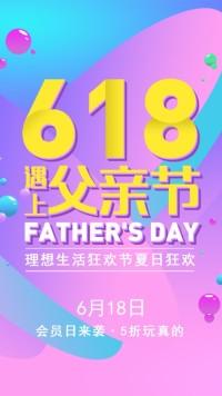父亲节日相遇618手机海报