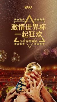 激情世界杯金色风格手机海报
