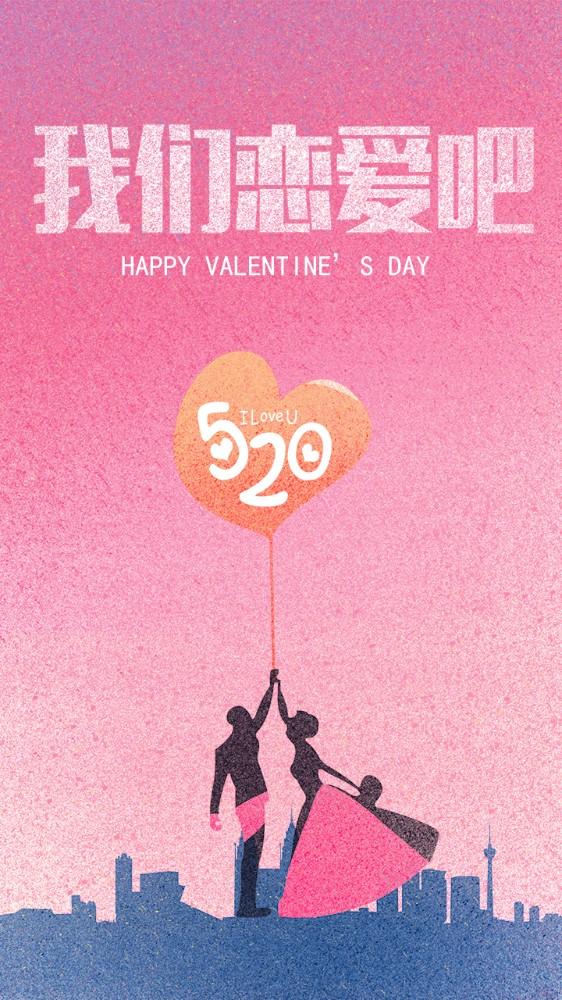 情人节520手绘插画海报