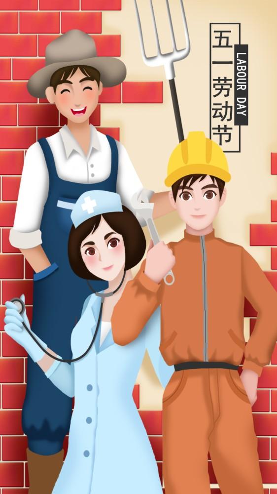 卡通手绘五一劳动节人物插画海报