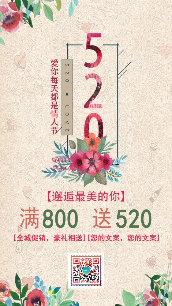 清新520促销海报