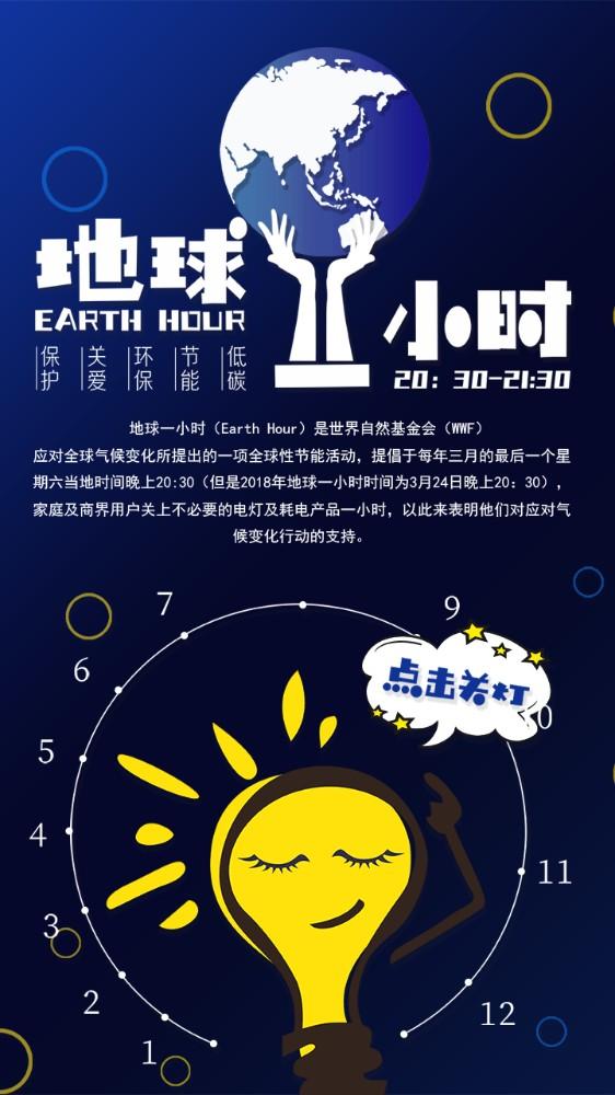 2018蓝色大气地球一小时公益海报