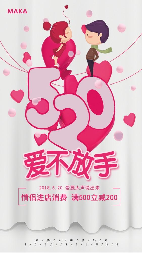 520爱不释手情人节海报