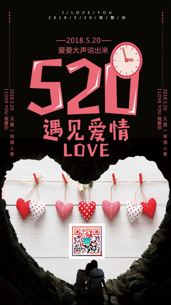520遇见爱情宣传海报