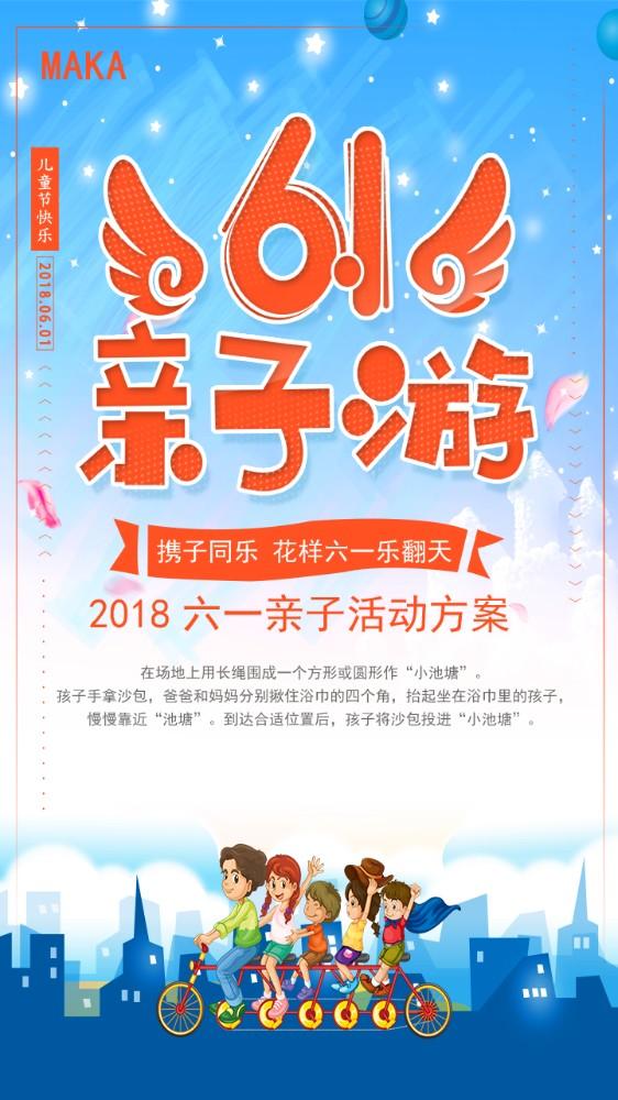 六一儿童节亲子游活动海报