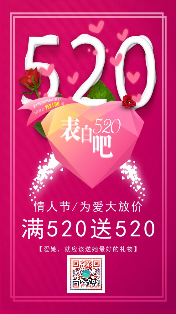 520情人节促销创意海报