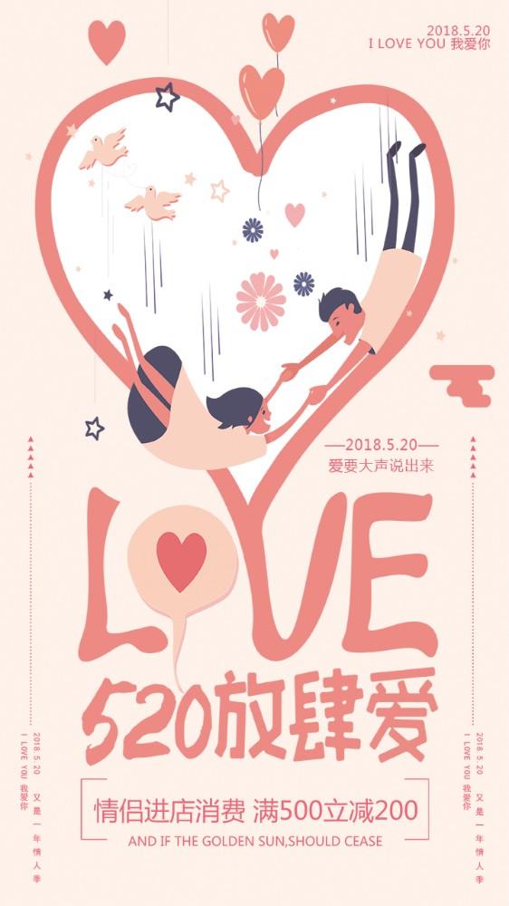 520 放肆爱宣传促销海报
