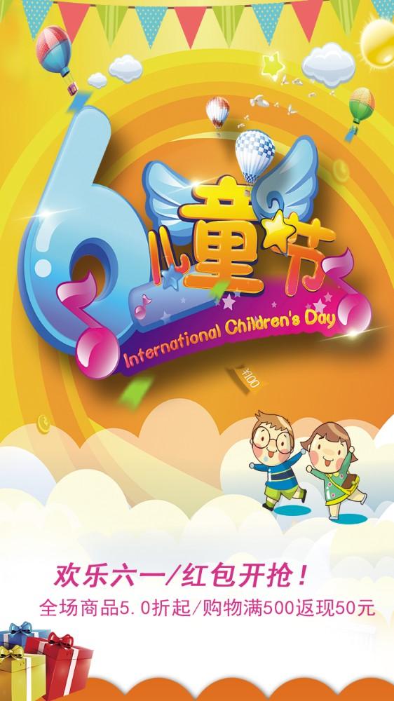 六一儿童节娱乐游戏活动宣传海报