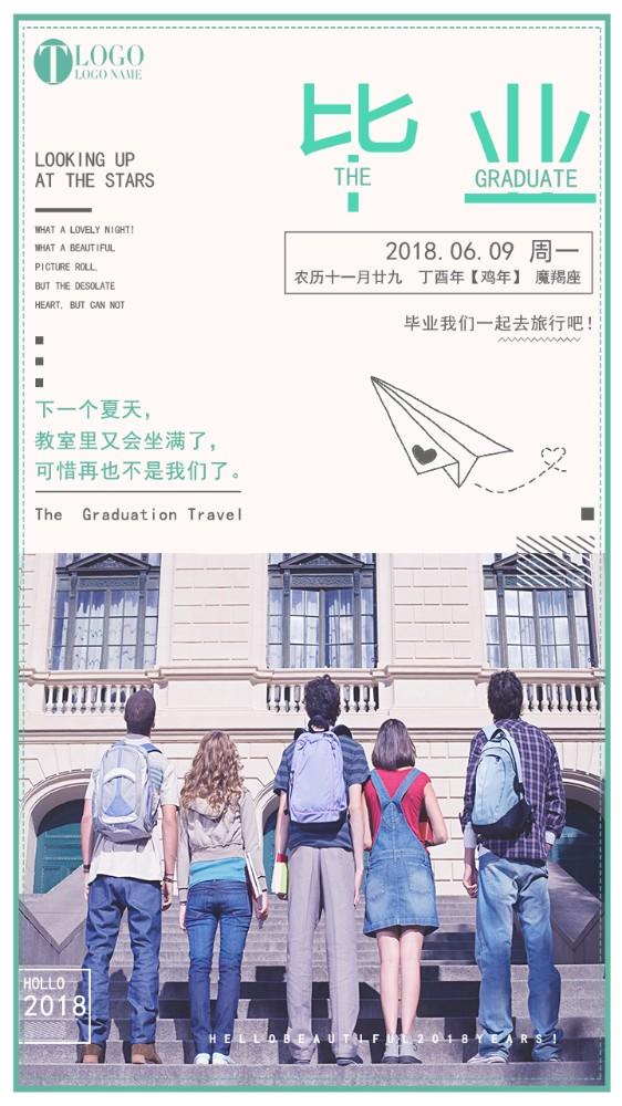 简约时尚高考毕业旅行宣传海报