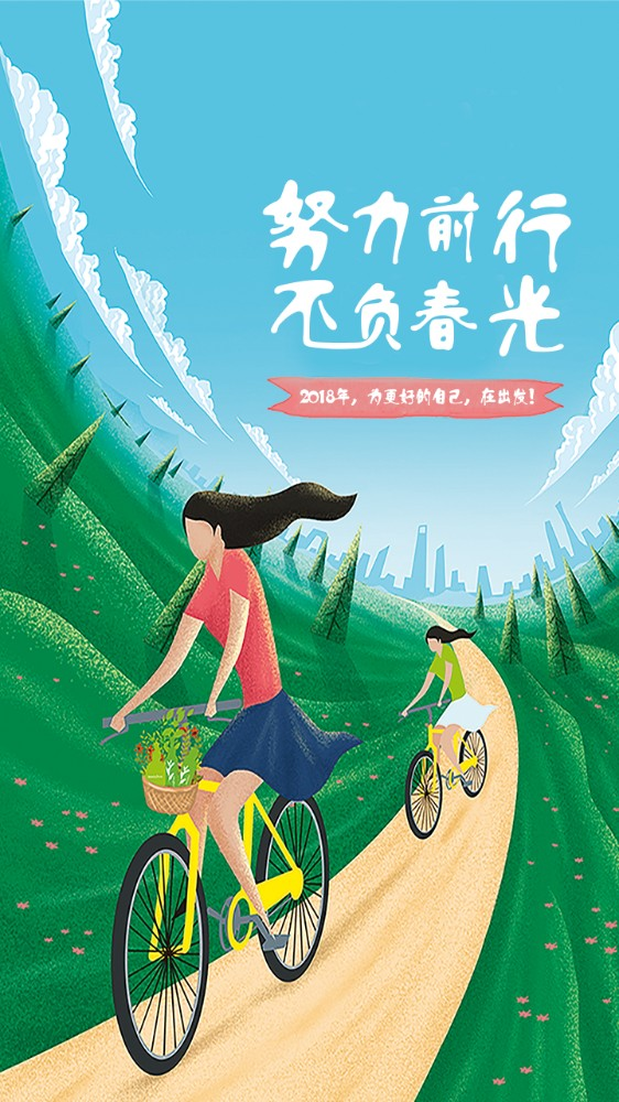 2018单车奔跑春天插画海报