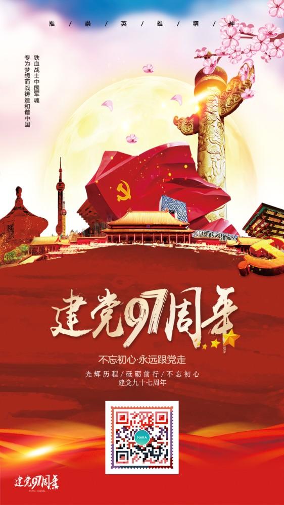 七一建党节红色建党97周年海报