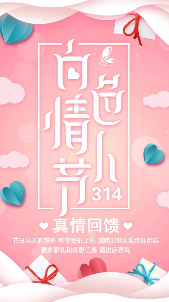 314白色情人节 情人节海报