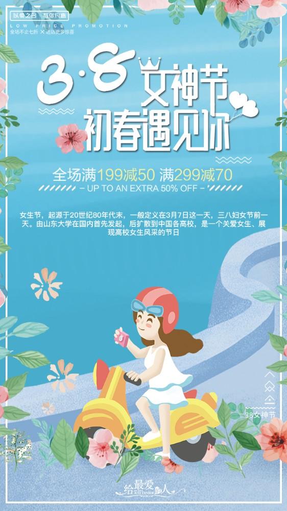 小清新初春遇见你女神节促销海报