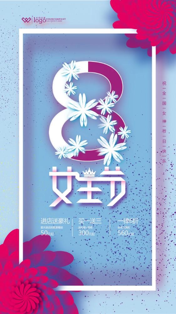 38妇女节女神节女人节女王节促销海报