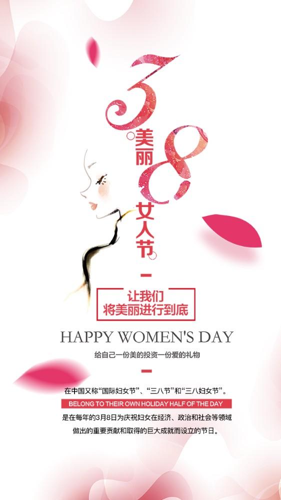 唯美大气妇女节海报