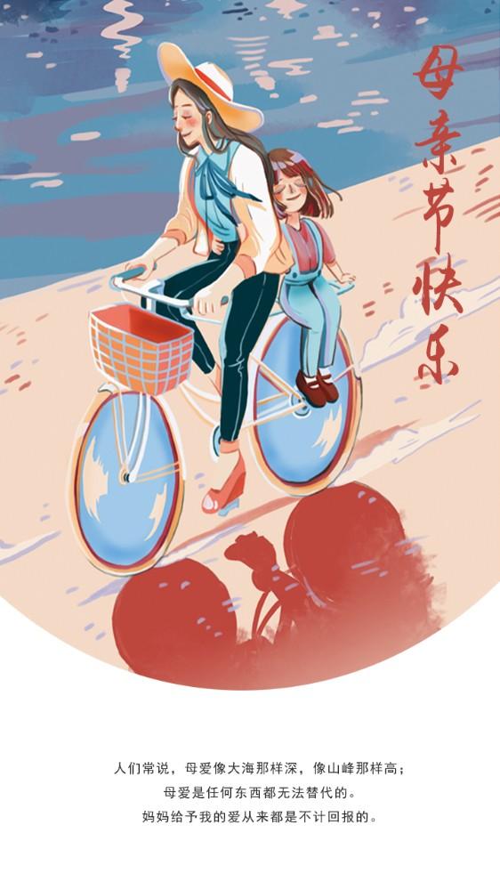夏季母亲节母女骑车郊游海边插画