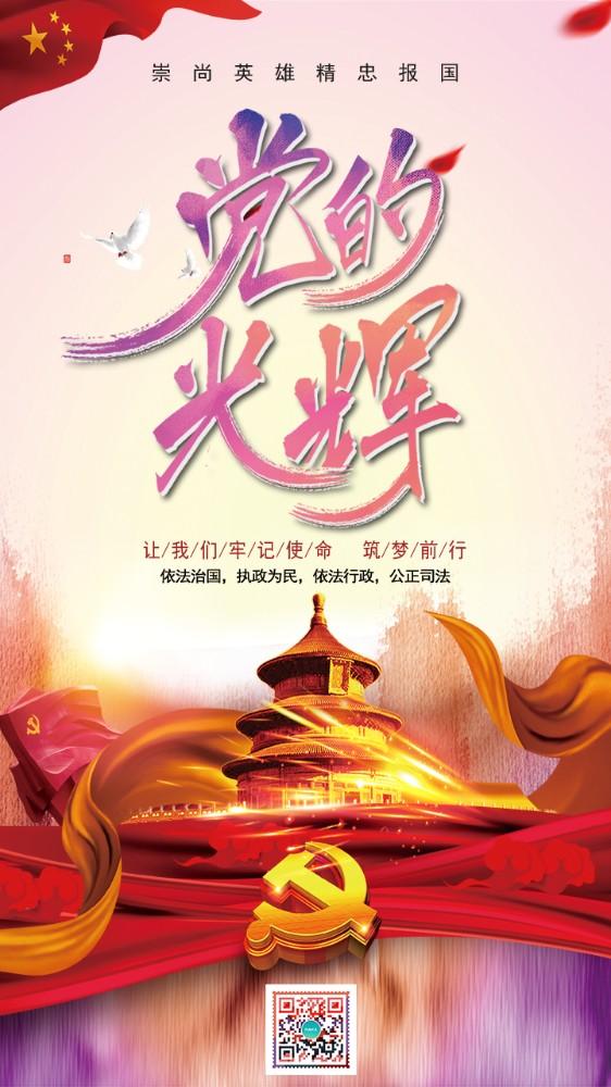 简约党建风党的光辉建党节97周年海报