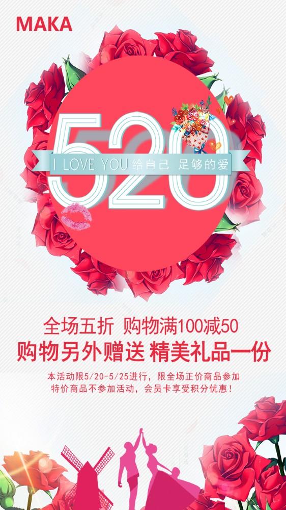 唯美520促销海报