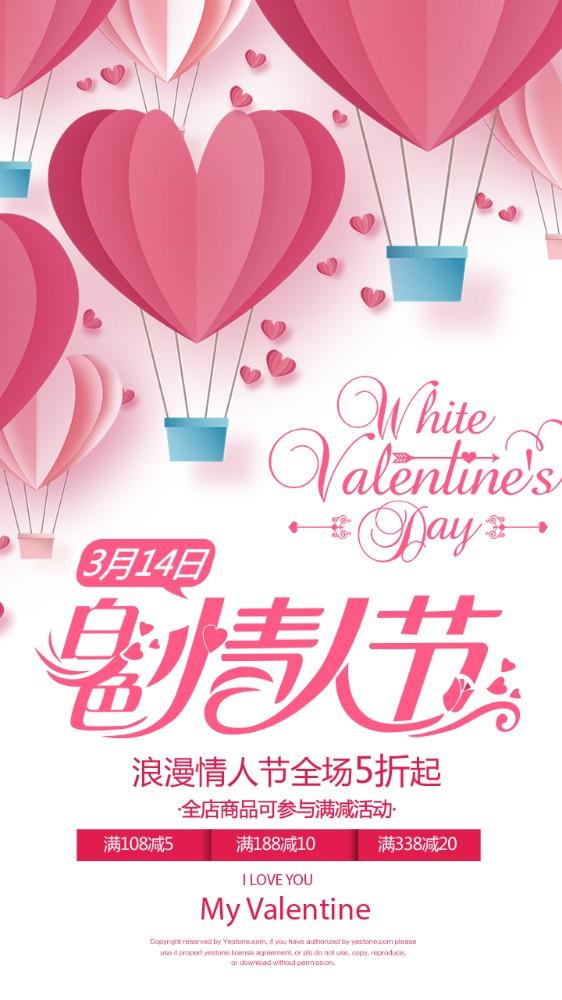 粉色梦幻白色情人节海报