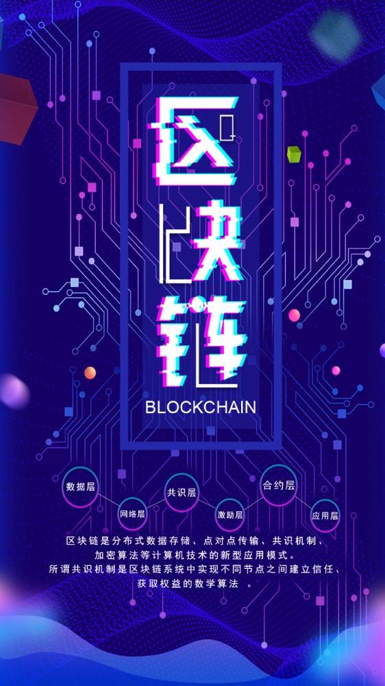 2018抖音科技风区块链宣传海报