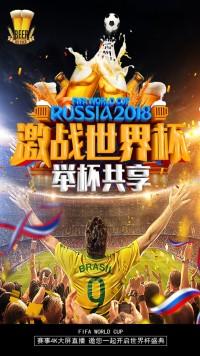 啤酒节举杯共享观看世界杯竞猜海报设计