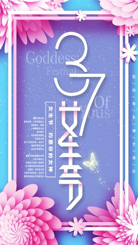 38妇女节 37女生节女神节促销海报
