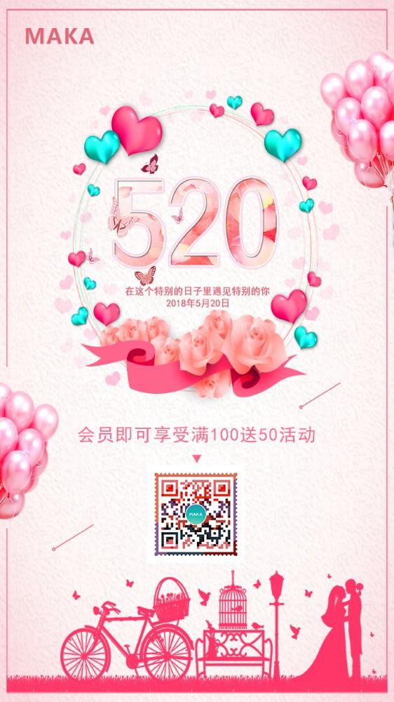 520浪漫情人节海报设计
