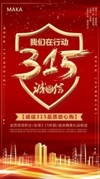 红色大气诚信315海报