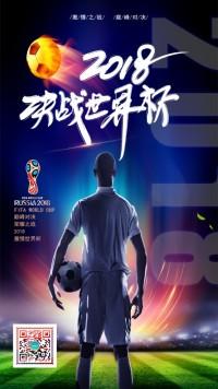 时尚大气世界杯宣传海报