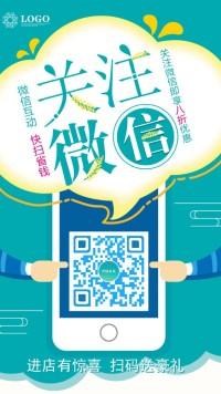 创意微信二维码海报