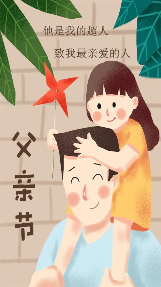 唯美清新父亲节超人父亲手绘插画