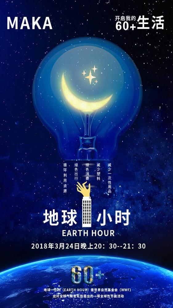 简洁地球一小时公益海报