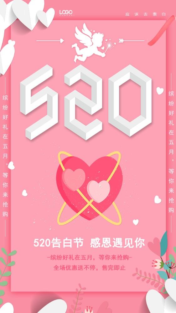 粉色浪漫520情人节海报