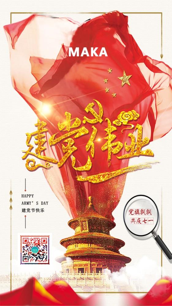 七一建党节建党党建文化宣传海报