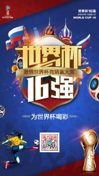 2018俄罗斯世界杯16强创意海报