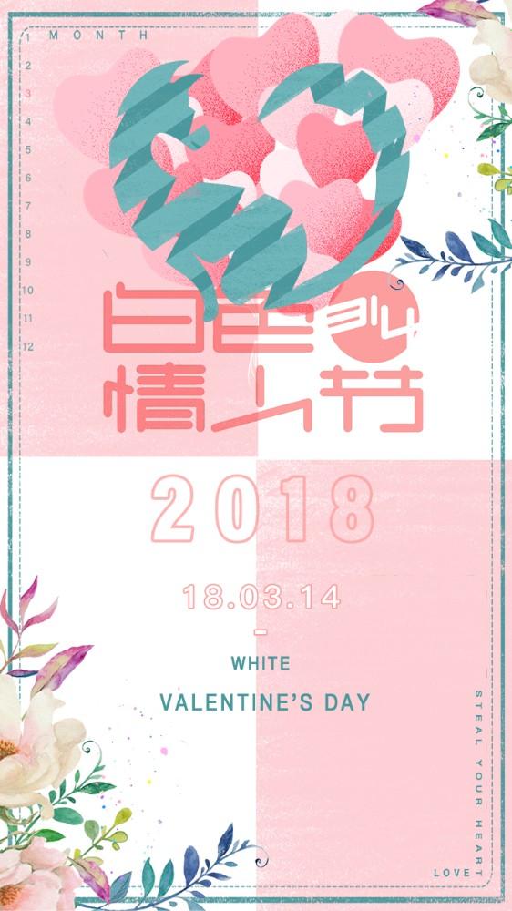 简约清新撞色系列白色情人节海报
