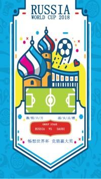 插画2018世界杯竞猜体育运动海报