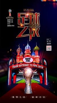 2018世界杯赢战俄罗斯世界杯海报