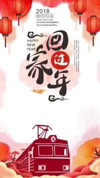 中式狗年春节回家过年海报设计 >