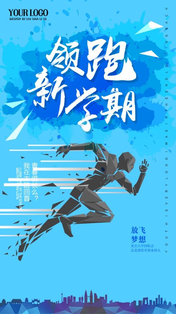 蓝色简洁大气新学期海报