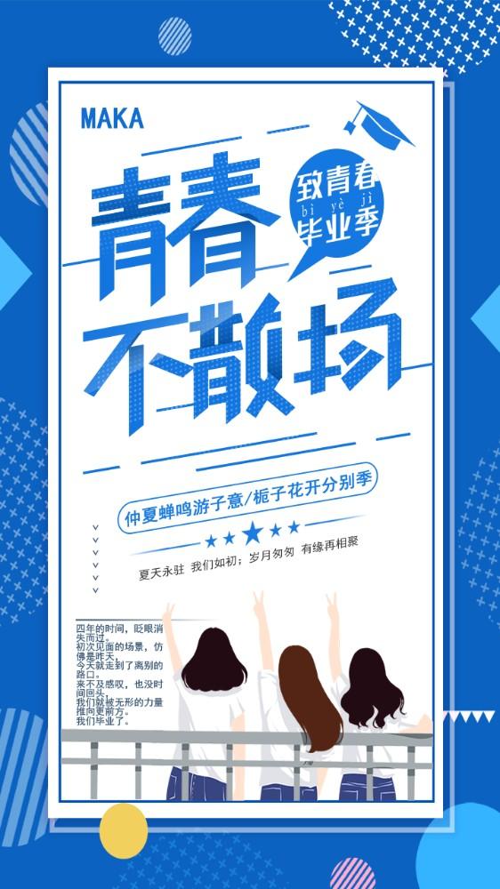 清新致青春毕业季青春不散场高考毕业海报