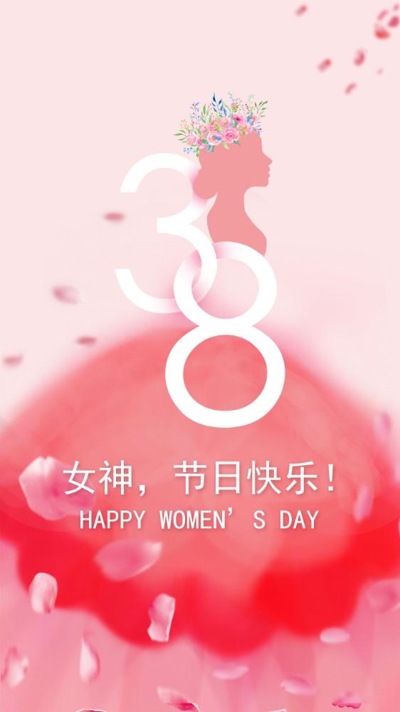 38女神节海报H5