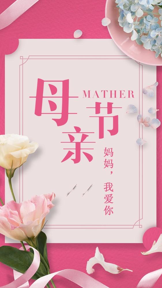 浪漫立体花卉母亲节手机海报