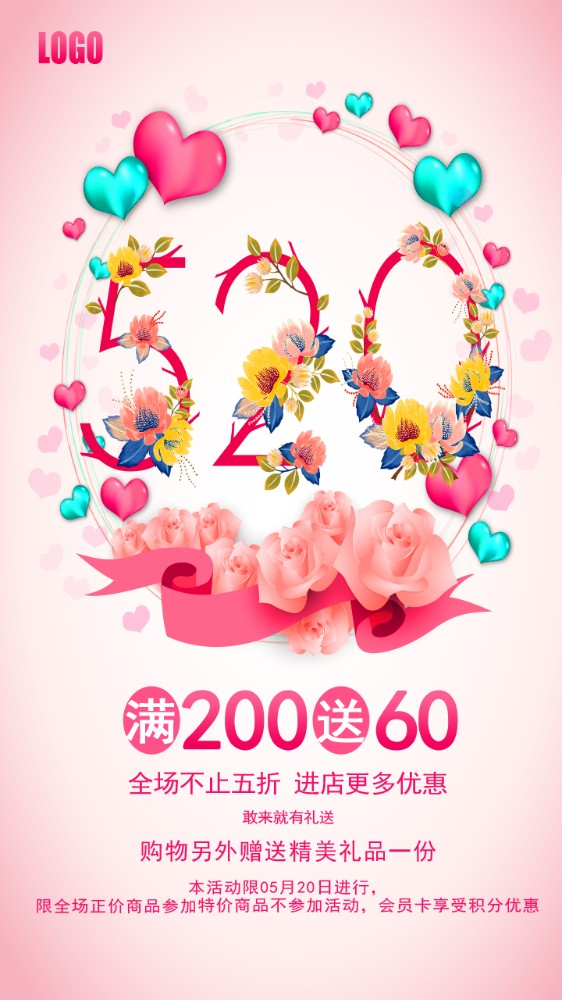 520促销情人节