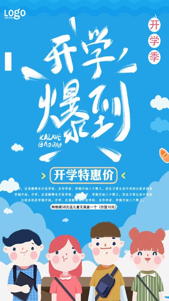 蓝色小清新开学季海报