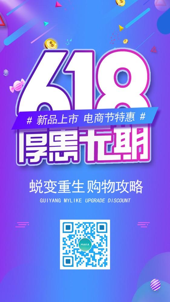 618狂欢钜惠天猫淘宝首页年中大促海报