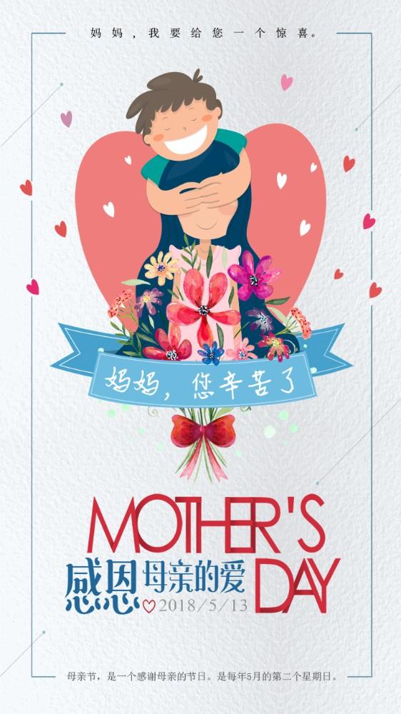 温馨孩子蒙眼给妈妈惊喜祝福母亲节快乐
