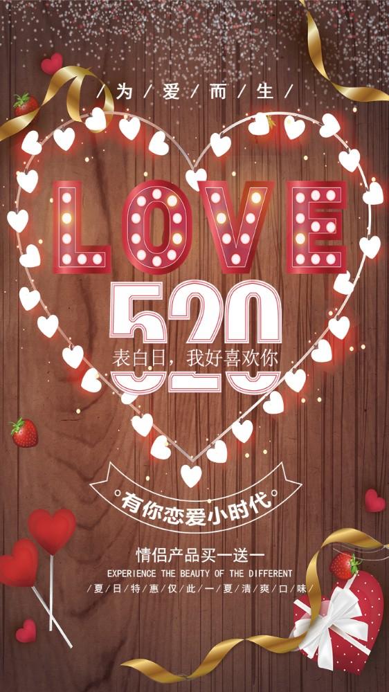 创意520网络情人节海报
