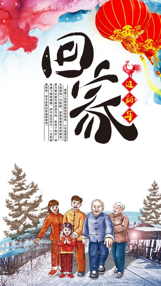 创意狗年春节回家过年海报设计 >