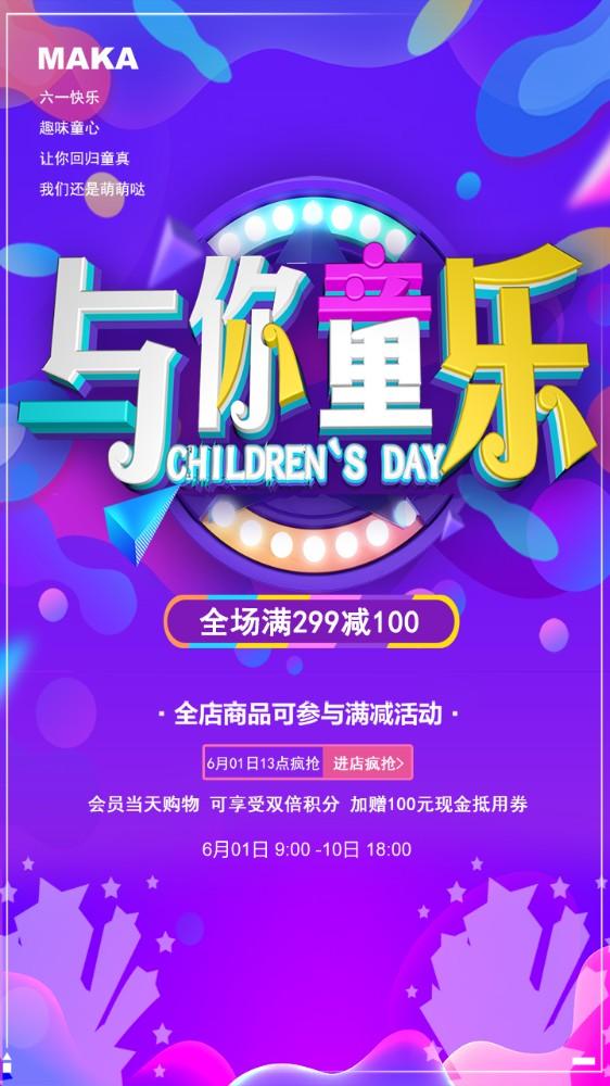简约创意六一儿童节与你童乐促销海报